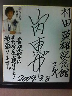 村田英雄音楽祭(2009年3月8日)10