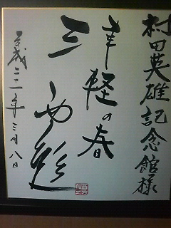 村田英雄音楽祭(2009年3月8日)11