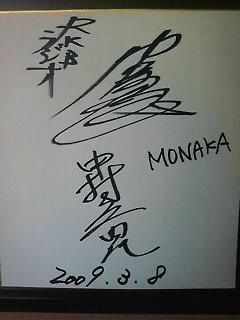 村田英雄音楽祭(2009年3月8日)12