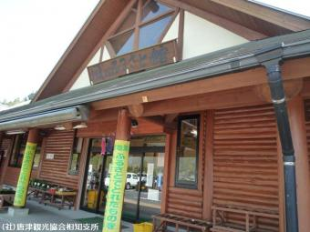 道の駅厳木(2009年4月15日)01