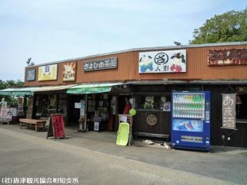 さよひめ茶屋(2009年4月22日)01