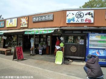 さよひめ茶屋(2009年4月22日)09