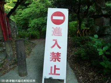 11.遊歩道進入禁止(2009年5月18日)01