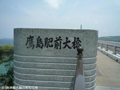 01.鷹島肥前大橋(2009年5月25日)