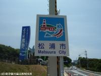 05.鷹島肥前大橋(2009年5月25日)