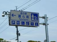 06.鷹島肥前大橋(2009年5月25日)