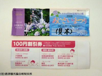 美化協力金ticket(2009年5月31日)