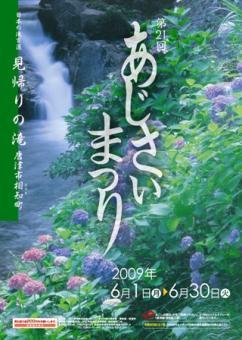 2009ajisaimatsuri.jpg