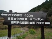 tanada2009021923.jpg