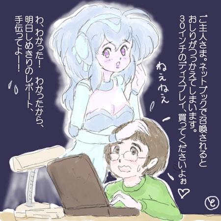 召喚電脳娘