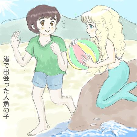 渚のはいから人魚さん1