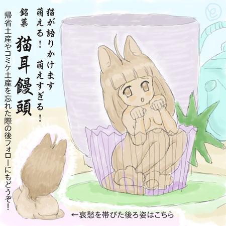 銘菓ねこみみ饅頭さん.jpg