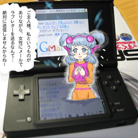 最新型仮想エージェント付DS