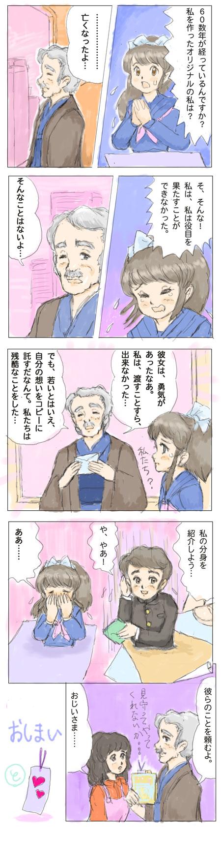 しおりさん(その2)