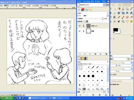 GIMP画面