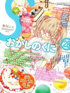 季刊エス(2009.10)
