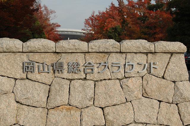 岡山総合グランド1