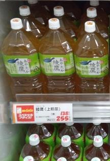 2リットル ペットボトルのお茶 1本当たり127.5円。
