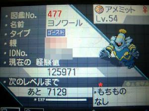 色ヨノワール2