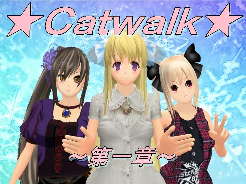 ☆Catwalk☆~第一章