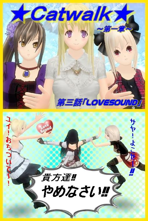 LoveSound