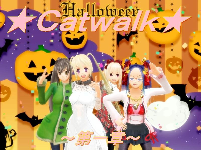 ☆Catwalk☆~第一章~②