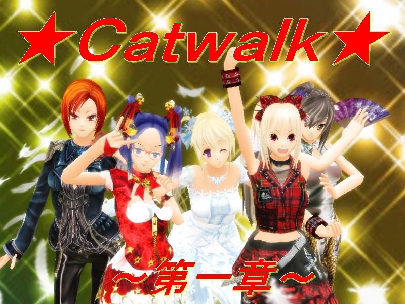 ☆Catwalk☆~第一章~③