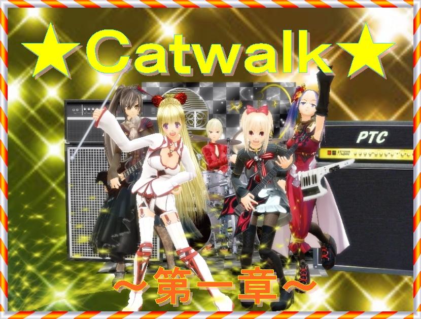 ☆Catwalk☆~第一章~④