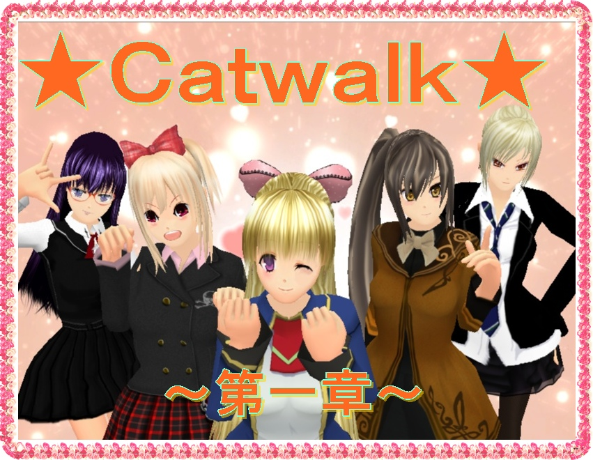 ☆Catwalk☆⑤