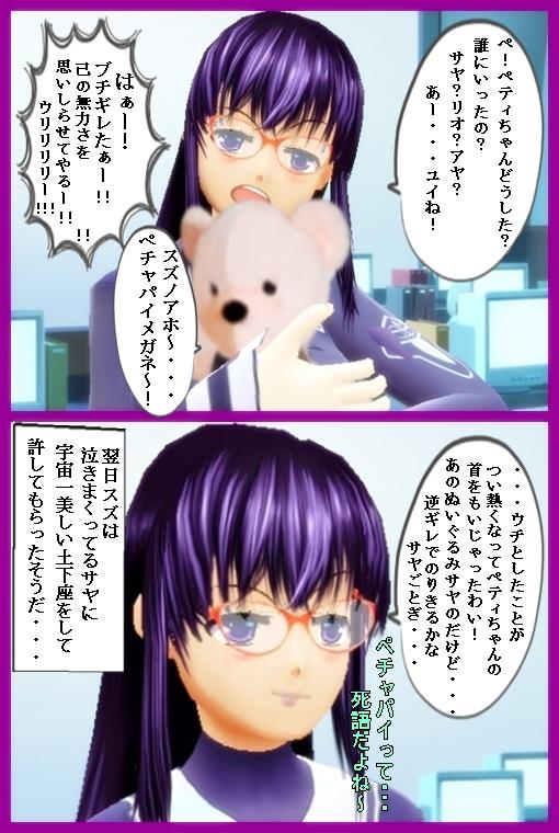 学校生活(スズ編)②