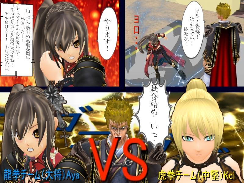 龍拳VS虎拳(3)3