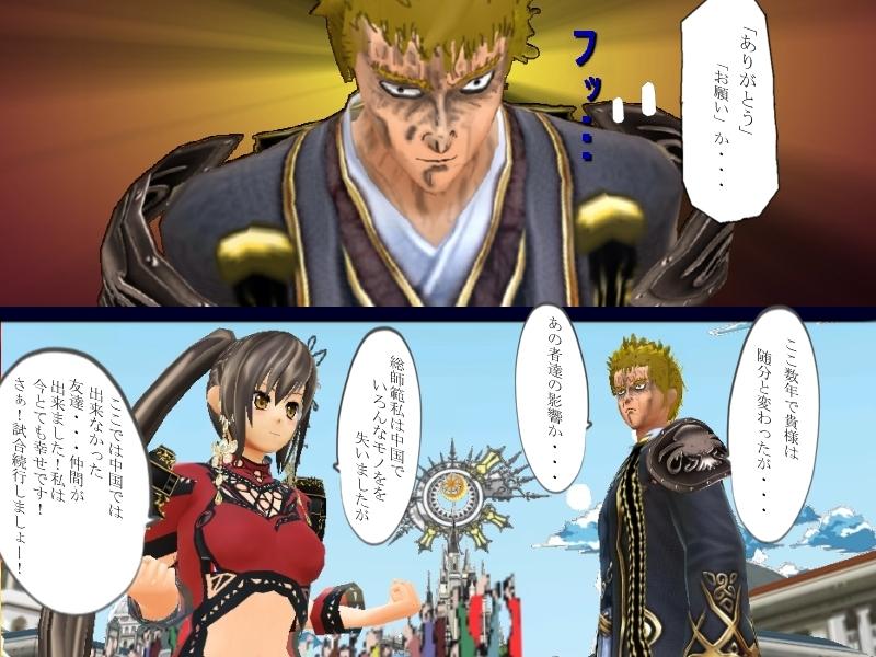 龍拳VS虎拳(4)6