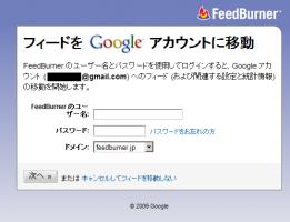 FeedBurnerアカウント移行画面