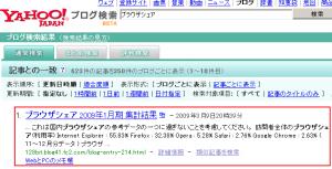 Yahoo!ブログ検索での表示結果 (FeedBurner使用中)