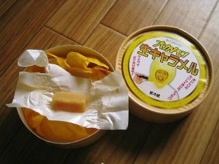 レモン味の生キャラメル