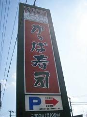 向った先は、かっぱ寿司♪ 全品100円なのでたらふく食べた♪