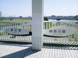 東京都・神奈川の境目