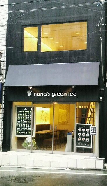 改装した・・・nana's green tea