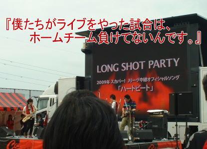 ロングショットパーティー