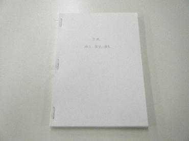 A6冊子作成過程⑦