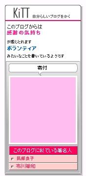 KiTTブログパーツ