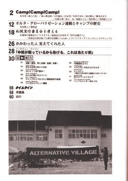 tobetsu02.jpg