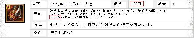 ナースルン♪日本語