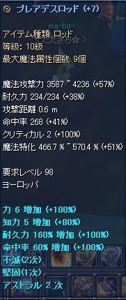 ロッド+7