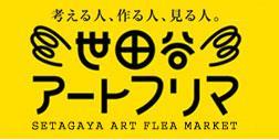 世田谷アートフリマ
