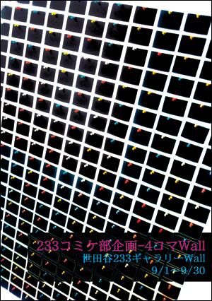 4komawall-pop.jpg