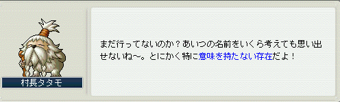 MapleStory 2009-08-10 15-54-36-12