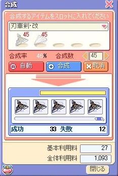 改武器03