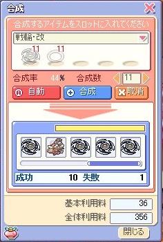 戦輪改02