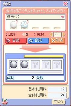 鉄玉会02
